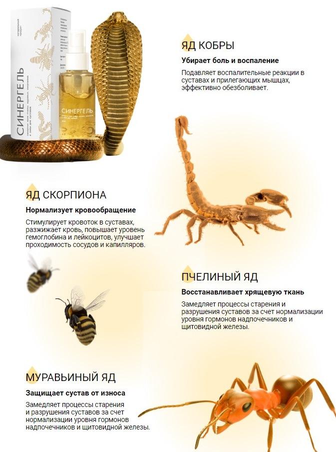 пчелиный яд мазь инструкция по применению